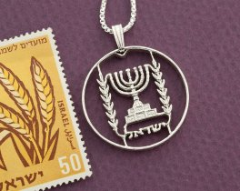 "Silver Menorah Pendant and Necklace, hand cut Israel One Lirot Coin, Israel Coin Jewelry, Hebrew Jewelry, 1"" in diameter, ( # 188S )"