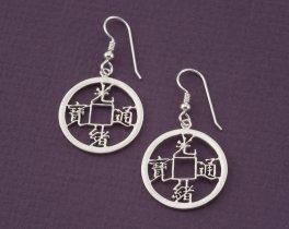 """Sterling Silver Oriental Earrings, Silver Chinese Coin Jewelry, Silver Chinese earrings, 1"""" in diameter, ( # 215ES )"""